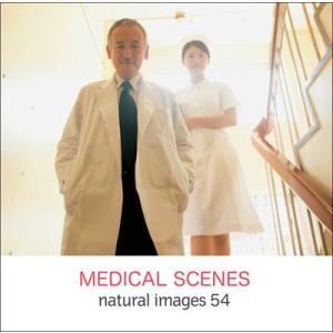 写真素材集 natural images 54 MEDICAL SCENES