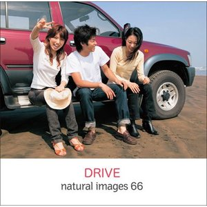 写真素材集 natural images 66 DRIVE