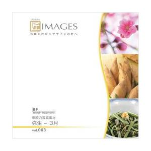写真素材集 匠IMAGES Vol.3 弥生-3月|temptation