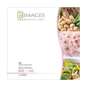 写真素材集 匠IMAGES Vol.4 卯月-4月|temptation