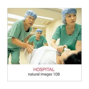 写真素材集 natural images 108 HOSPITAL