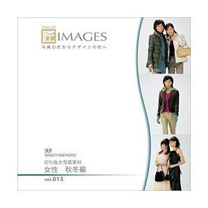 添景素材集 匠IMAGES Vol.15 女性 秋冬編|temptation