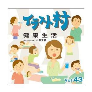 イラスト素材集 イラスト村 Vol.43 健康生活(イラストレーター,Illustrator)|temptation