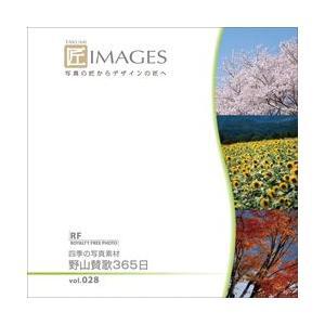 写真素材集 匠IMAGES Vol.28 野山賛歌365日|temptation
