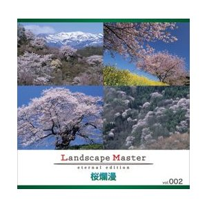 花素材集 Landscape Master vol.002 桜爛漫|temptation