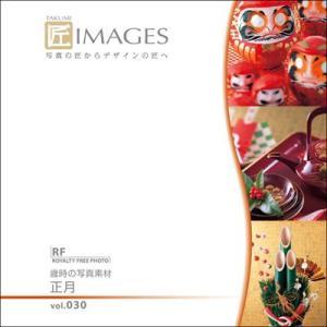 写真素材集 匠IMAGES Vol.30 歳時の写真素材 正月|temptation