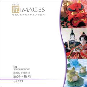 写真素材集 匠IMAGES Vol.31 歳時の写真素材 節分〜梅雨|temptation