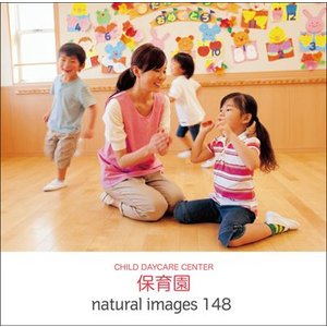 写真素材集 natural images 147 幼稚園