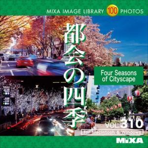 写真素材集 MIXA IMAGE LIBRARY Vol.310 都会の四季|temptation
