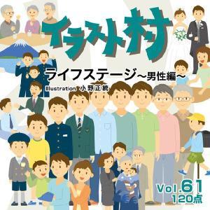 イラスト素材集 イラスト村 Vol.61 ライフステージ 男性編(イラストレーター,Illustrator)|temptation