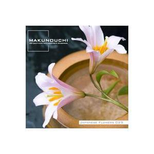 花素材集 Makunouchi 029 Japanes Flowers temptation