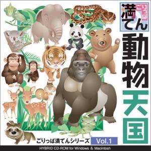 イラスト素材集 ごりっぱ満てんVol.1 動物天国(イラストレーター,Illustrator)