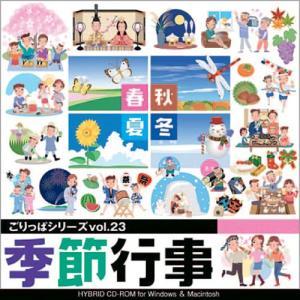 イラスト素材集 ごりっぱVol.23 季節行事(イラストレーター,Illustrator)|temptation