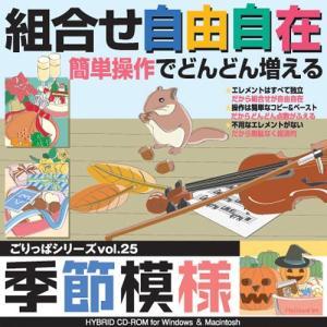 イラスト素材集 ごりっぱVol.25 季節模様(イラストレーター,Illustrator)|temptation