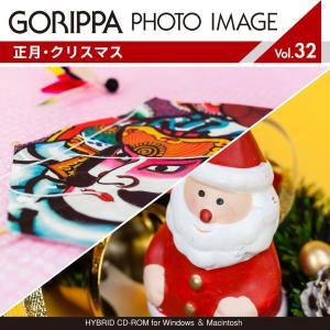 写真素材集 GORIPPA PHOTO IMAGE vol.32「正月・クリスマス」|temptation