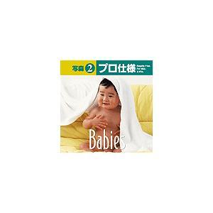写真素材集 写森 プロ仕様 Vol.2 ベイビー|temptation