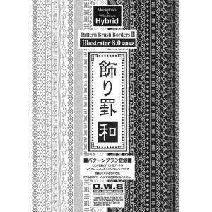 飾り罫素材集 パターンブラシボーダー3 飾り罫「和」(イラストレーター,Illustrator)