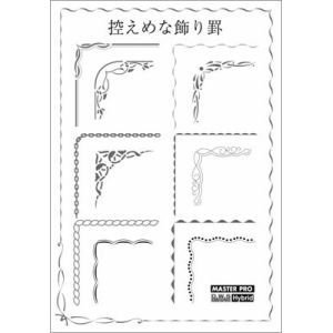 飾り罫素材集 控えめな飾り罫(イラストレーター,Illustrator)