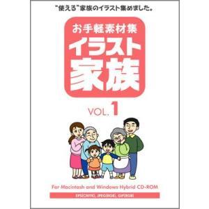 イラスト素材集 お手軽素材集 イラスト家族vol.1(イラストレーター,Illustrator)