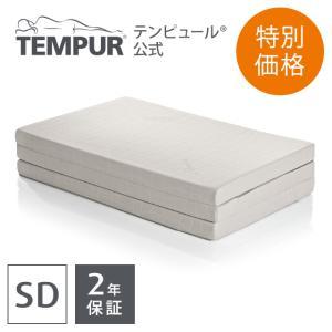 敷ふとん 敷き布団 三つ折り 低反発 かため セミダブル テンピュール (tempur) 2年保証 フトンシンプル(SD)