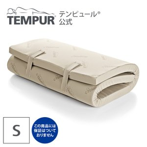 テンピュール フトンプラスは、テンピュール素材と高耐久性ベースの2層構造で心地よく身体をサポートする...