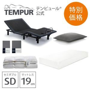 TEMPUR (テンピュール) ゼロジー フォールダブルベッドとマットレスのセット(SD)の写真