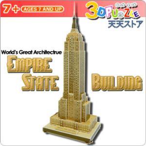 【3Dパズル】 エンパイヤーステートビル USA  |ten-ten-store