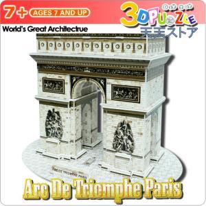 【3Dパズル】 凱旋門   パリ /フランス|ten-ten-store