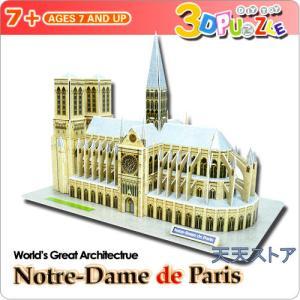 【3Dパズル】 ノートルダム大聖堂  パリ/フランス|ten-ten-store