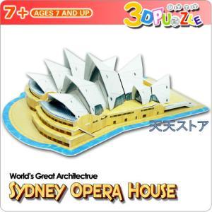 【3Dパズル】 オペラハウス  シドニー/オーストラリア|ten-ten-store