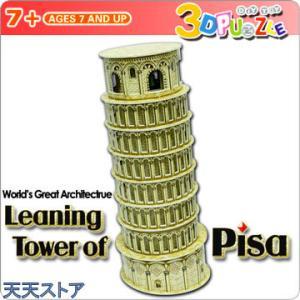 【3Dパズル】 ピサの斜塔  イタリア|ten-ten-store