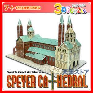 【3Dパズル】 シュパイアー大聖堂  ドイツ  誕生日プレゼントに!|ten-ten-store