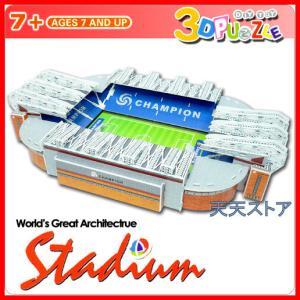 【3Dパズル】 FIFA World Cup スタジアム  誕生日プレゼントに!|ten-ten-store