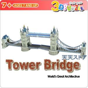 【3Dパズル】 タワーブリッジ  U.K/ロンドン |ten-ten-store
