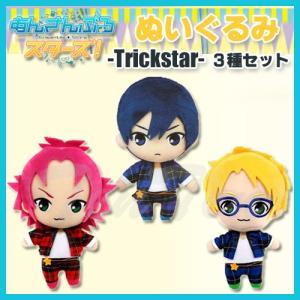 あんさんぶるスターズ! ぬいぐるみ -Trickstar- 3種セット あんスタ フリュー ten-ten-store