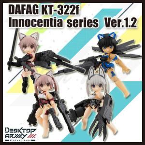 デスクトップアーミー×フレームアームズ・ガール KT-322f イノセンティア シリーズ Ver.1.2 4個入りBOX 彩色済み可動フィギュア DAFAG|ten-ten-store
