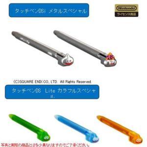 ドラゴンクエスト グッズ スマイルスライム DSi用メタルスペシャル DS Lite用カラフルスペシャル タッチペンセット|ten-ten-store