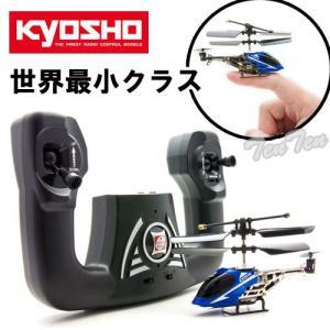 モスキート エッジ ブルー 3chマイクロIRヘリコプター3 KYOSHO EGG エッグ|ten-ten-store