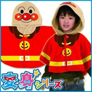 変身シリーズ 変身マント アンパンマン 100〜120cm ハロウィン衣装 なりきり コスプレ 防寒着|ten-ten-store