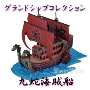 ワンピース 九蛇海賊船 プラモデル 偉大なる船 グランドシップコレクション ハンコック|ten-ten-store