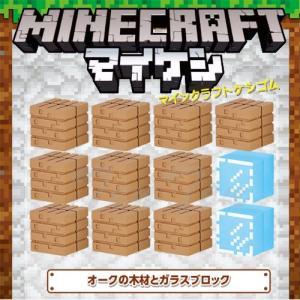 マインクラフト ケシゴム ブロックセット オークの木材とガラスブロック マイケシ Minecraft 消しゴム 文具 ten-ten-store