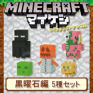 マインクラフト ケシゴム キャラボックス 黒曜石編 全5種セット マイケシ Minecraft 消しゴム 文具 ten-ten-store