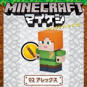 マインクラフト ケシゴム キャラボックス02 アレックス マイケシ Minecraft 消しゴム 文具 ten-ten-store