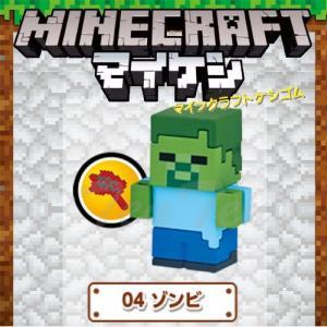 マインクラフト ケシゴム キャラボックス04 ゾンビ マイケシ Minecraft 消しゴム ミニフィギュア ten-ten-store