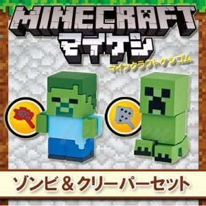 マインクラフト ケシゴム キャラボックス ゾンビ&クリーパー 2種セット マイケシ Minecraft 消しゴム ten-ten-store