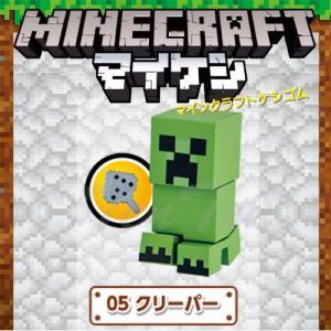 マインクラフト ケシゴム キャラボックス05 クリーパー マイケシ Minecraft 消しゴム 文具 ten-ten-store