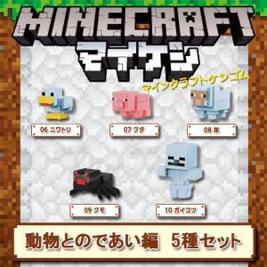 マインクラフト ケシゴム キャラボックス 動物とのであい編 全5種セット マイケシ Minecraft 消しゴム 文具 ten-ten-store