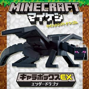 マインクラフト ケシゴム キャラボックスEX エンダードラゴン  Minecraft マイケシ 消しゴム 文具 ten-ten-store