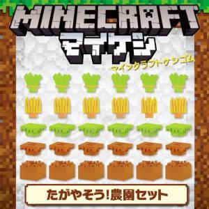 マインクラフト ケシゴム たがやそう!農園セット マイケシ Minecraft 消しゴム 文具 ten-ten-store