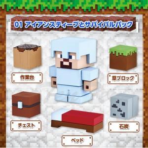 マインクラフト ケシゴム スターターセット01 アイアンスティーブとサバイバルパック マイケシ Minecraft 消しゴム 文具